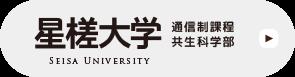 星槎大学へ